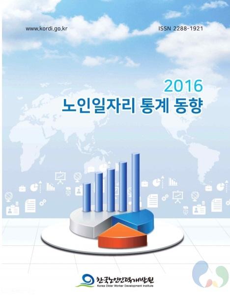 2016 노인일자리 통계동향(현황)